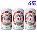 キリン ラガー ビール