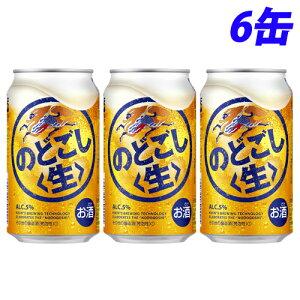 キリン のどごし 生 350ml×6缶