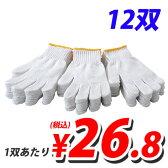 【枚数限定★100円OFFクーポン配布中】KILAT 軍手 12双