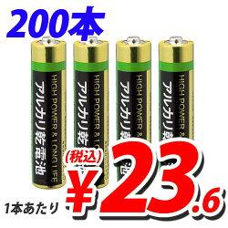 アルカリ乾電池単4形200本キラットオリジナル