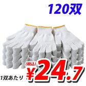 【枚数限定★100円OFFクーポン配布中】KILAT 軍手 120双
