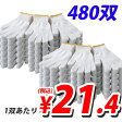 KILAT 軍手 480双【送料無料(一部地域除く)】