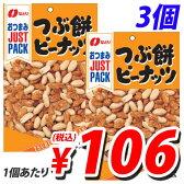 なとり ジャストパック つぶ餅ピーナッツ 75g×3個