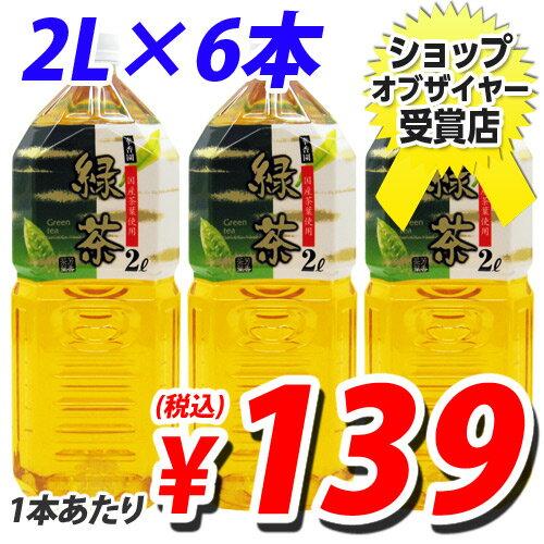緑茶 国産品 2L×6本