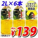 緑茶 2L×6本 幸香園 【国産品】※お一人様2箱限り...