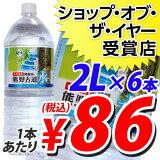 熊野古道水 2L 6本水 ミネラルウォーター