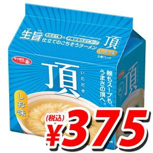 W旨仕立てでもっちり麺!沖縄海塩のほのかな甘みが特徴。 サッポロ一番 頂 しお味 108g×5食パ...