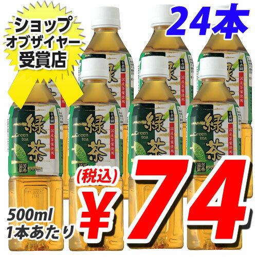 国産茶葉100% 緑茶500ml×24本