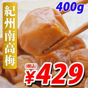 お子様でも食べやすい!【衝撃特価】紀州南高梅 和歌山県産 つぶれ梅 はちみつ 400g