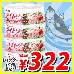 お得な4缶パック マルハニチロ ライトツナフレーク まぐろ 4缶パック (1缶あたり74.5円 税抜)