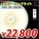 送料無料!LEDシーリングライト 12畳/昼白色/リモコン付/調光・調色/IRLDHCL5171NL-CO1※代引不...