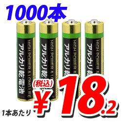 アルカリ乾電池単4形1000本キラットオリジナル