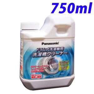 洗濯槽クリーナー パナソニック ドラム式洗濯機用 洗濯槽クリーナー 750ml