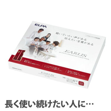 ELPA イヤホンマイク式集音器 イヤリス ワインレッド AS-P001(WR)【送料無料(一部地域除く)】