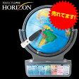 【ポイント12倍】地球儀 パーフェクトグローブ(ホライズン) HORIZON PG-HR14 インテリア しゃべる 学習 子供 大人 【送料無料(一部地域除く)】