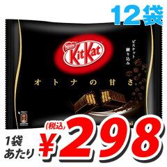送料無料!ネスレ キットカットミニ大人の甘さ 12袋【送料無料!】