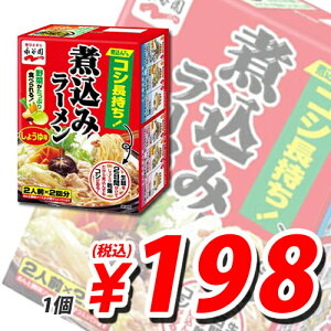 合計¥1900以上送料無料!永谷園 煮込みラーメン しょうゆ味 2人前【合計¥1900以上送料無料!】