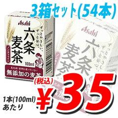 ノンカフェインで赤ちゃんにも安心。 1本あたり35円(税込) 合計¥1900以上送料無料!アサヒ ...
