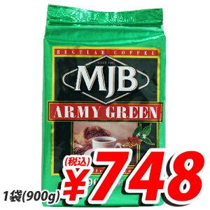 合計¥1900以上送料無料!MJB レギュラーコーヒー アーミーグリーン詰替用 900g 【合計¥1900以...