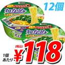 定番のわかめラーメンより ノンフライタイプ登場!! 合計¥1900以上送料無料!エースコック ...