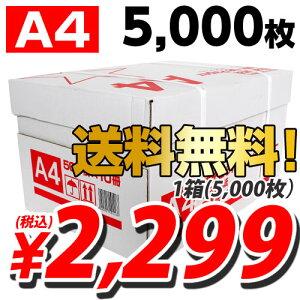 コピー用紙 A4 5000枚 ナチュラルホワイト 2299円(税込) 【送料無料!】