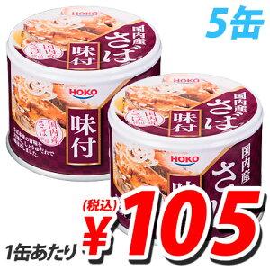HOKO さば味付 190g×5缶【合計¥1900以上送料無料!】