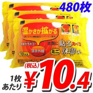 数量限定!!お得です!日本製。 送料無料!オカモト 貼るカイロ 快温くん ミニサイズ 480枚入...