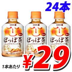 キリン からだ想い茶 ぽっぽ茶 280ml×24本【合計¥1900以上送料無料!】