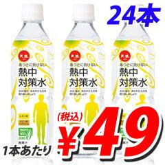 あつさから体を守るノンカロリー飲料です。 合計¥1900以上送料無料!赤穂化成 熱中対策水レモ...