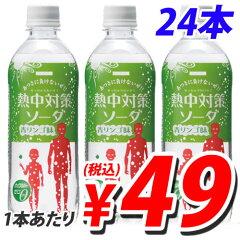 あつさから体を守るノンカロリー飲料です。 合計¥1900以上送料無料!赤穂化成 熱中対策ソーダ...