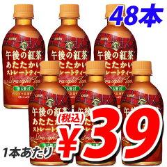 キリン 午後の紅茶 あたたかいストレートティー 345ml×48本【合計¥1900以上送料無料!】