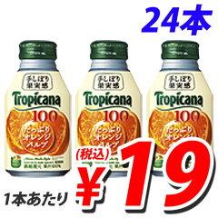 オレンジパルプたっぷりで、まるで自家製ジュースのよう! 合計¥2900以上送料無料!トロピカ...