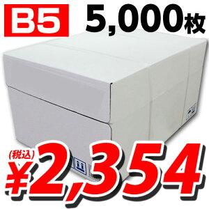 高白色コピー用紙 B5 5000枚