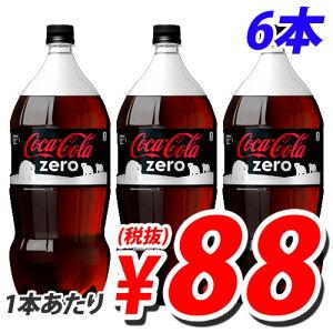 コカ・コーラ ゼロ 2L×6本
