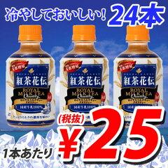 コカ・コーラ 紅茶花伝 ロイヤルミルクティー 280ml×24本