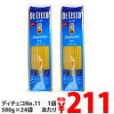 ディチェコ No.11 スパゲッティーニ 500g×24袋 / パスタ DE CECCO 業務用『送料無料(