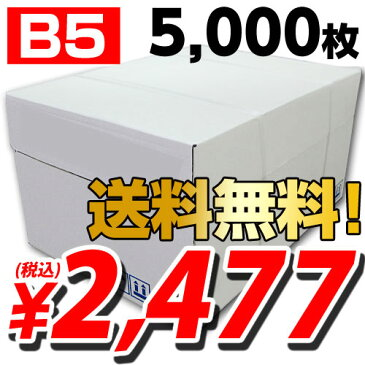 コピー用紙 B5 5000枚 高白色(500枚×10冊)【送料無料(一部地域除く)】