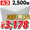 コピー用紙 A3 2500枚 高白色(500枚×5冊)【送料無料(一部...