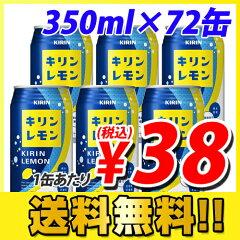 【送料無料】キリン キリンレモン 350ml×72缶