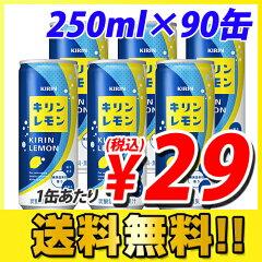 【送料無料】キリン キリンレモン 250ml×90缶