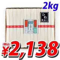 【手延べ】揖保の糸 上級品 2kg