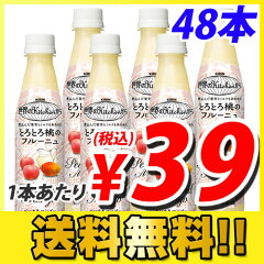 キリン 世界のキッチンから とろとろ桃のフルーニュ 320ml×48本