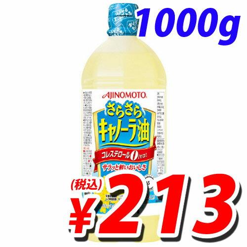 味の素 Jオイル キャノーラ油 1000g
