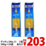 ディチェコ No.11 スパゲッティーニ 500g×24袋 / パスタ DE CECCO 業務用『送料無料(一部地域除く)』