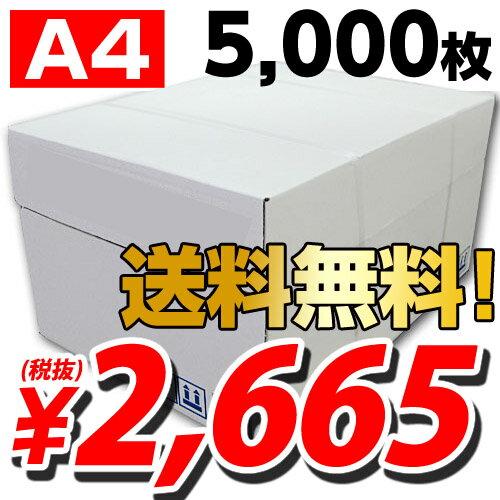 高白色コピー用紙 A4 5000枚