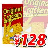 【賞味期限:18.02.13】オリジナル クラッカー 150g