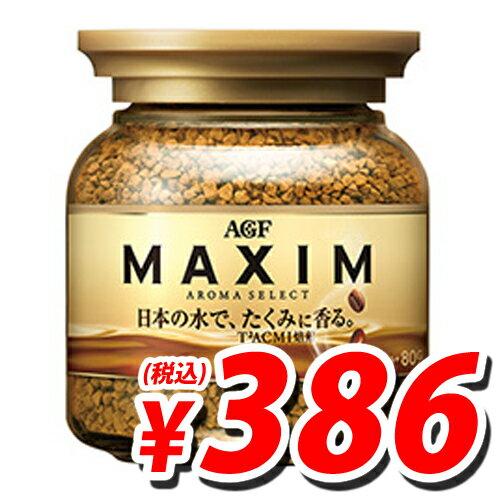 AGF マキシム アロマセレクト 瓶 80g