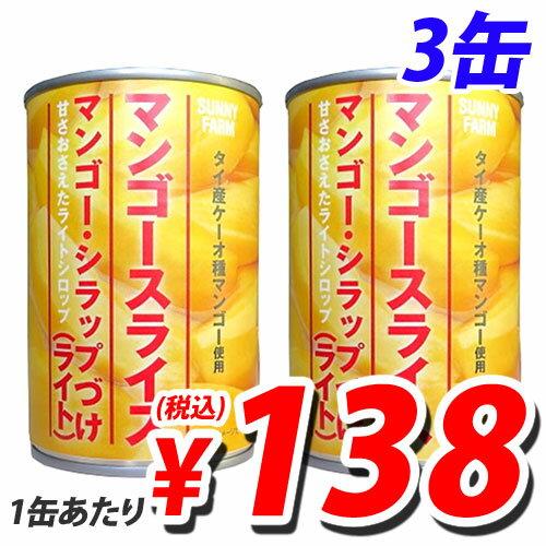 マンゴースライス ライトシロップづけ 425g×3缶
