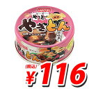 ホテイ やきとん たれ味(缶詰・95g)