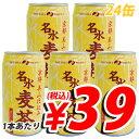 1缶あたり39円(税込)合計¥2400以上送料無料!京都美山名水 麦茶 340ml 24缶 【合計¥2400以上...